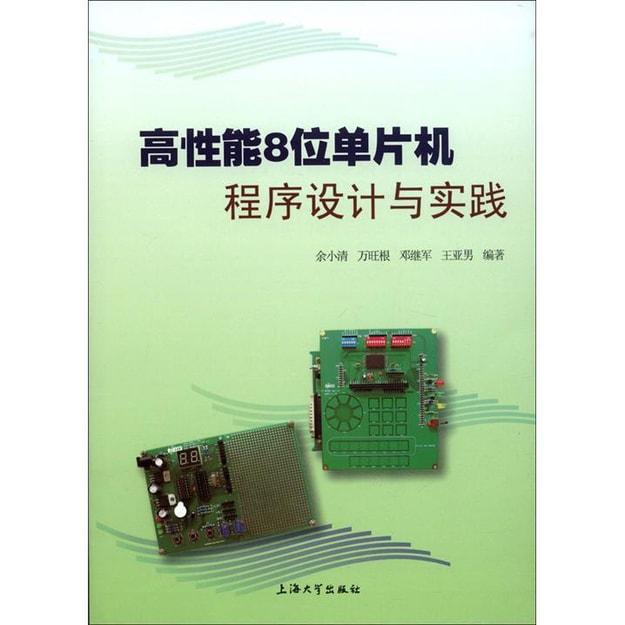 商品详情 - 高性能8位单片机程序设计与实践 - image  0