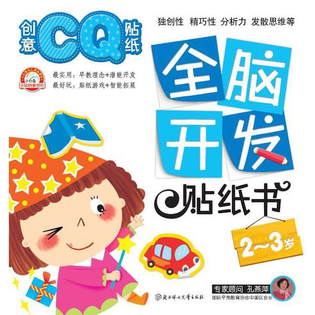 商品详情 - 全脑开发贴纸书:创意CQ贴纸(2~3岁) - image  0