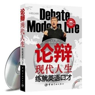用英语论辩天下系列:论辩现代人生,练就英语口才(中英文对照)(附MP3光盘1张)