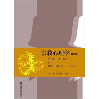 宗教心理学(第二辑)