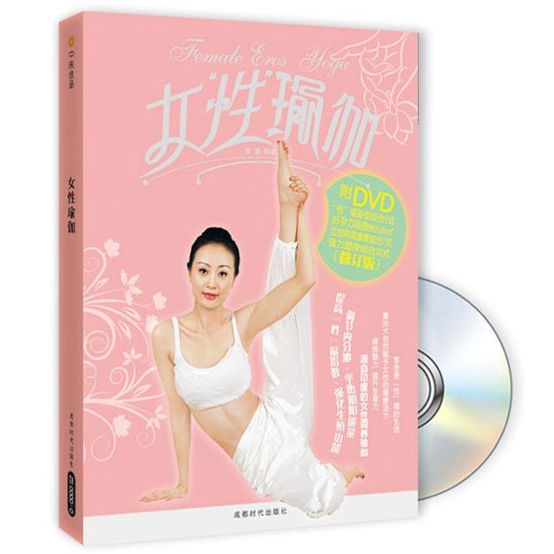 商品详情 - 女性瑜伽(附DVD光盘) - image  0