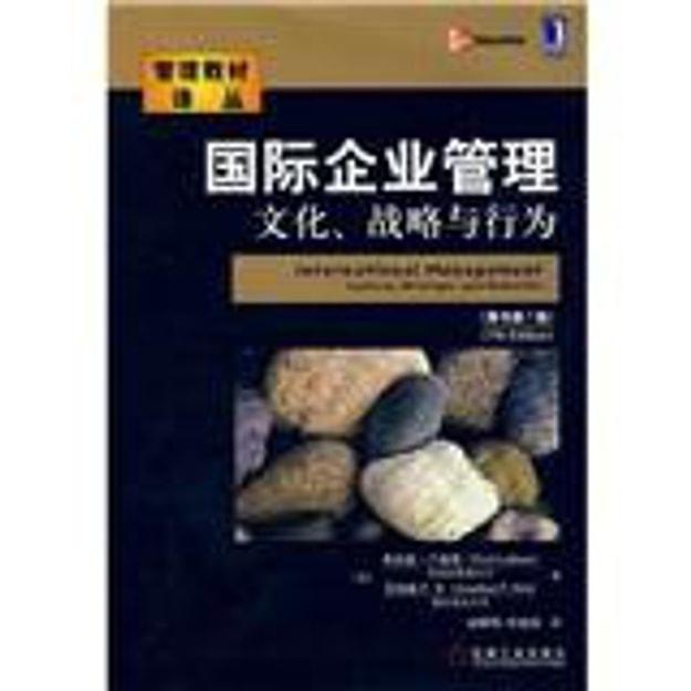 商品详情 - 国际企业管理:文化、战略与行为(原书第7版) - image  0