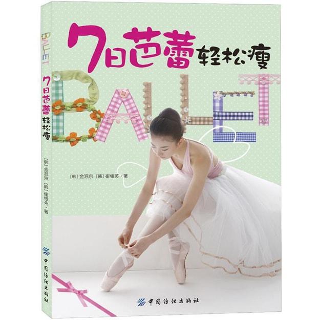 商品详情 - 7日芭蕾轻松瘦 - image  0