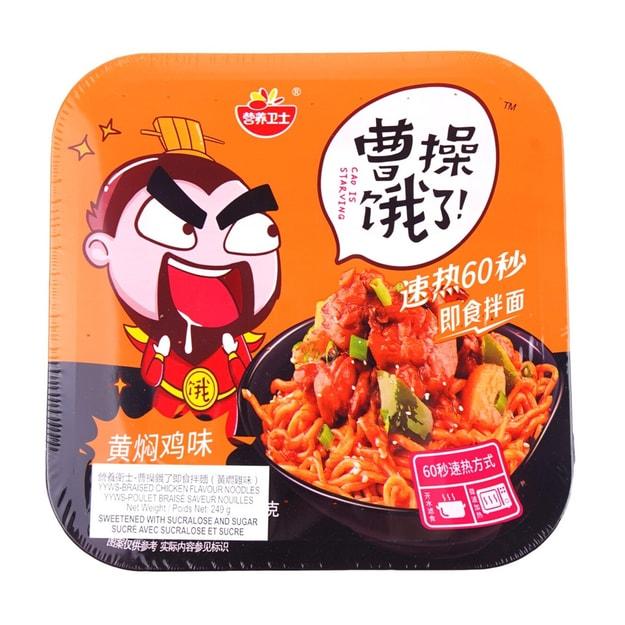 商品详情 - 曹操饿了黄焖鸡碗面 249G - image  0