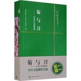 一力文库:菊与刀(附赠英文原版)