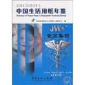中国生活用纸年鉴(2010-2011)