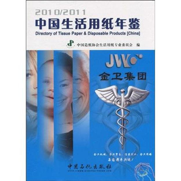 商品详情 - 中国生活用纸年鉴(2010-2011) - image  0