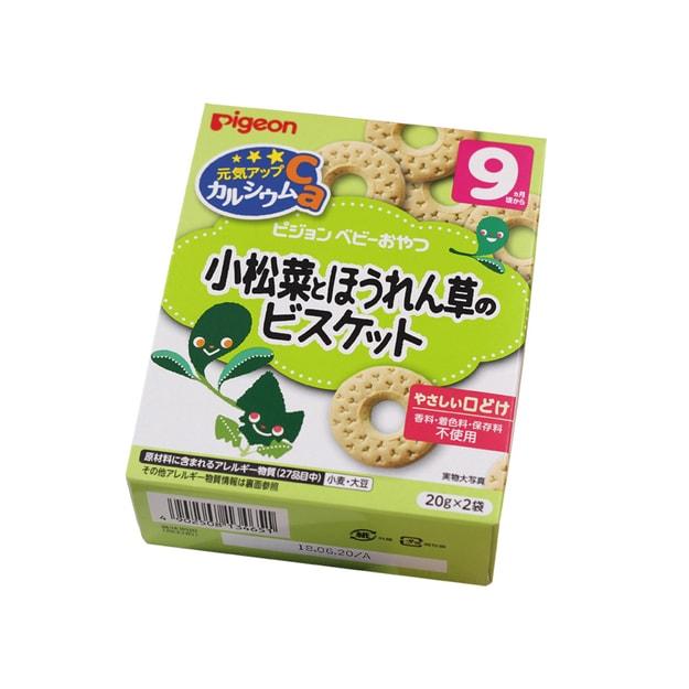 商品详情 - 【日本直邮】PIGEON贝亲  婴儿高钙小松菜菠菜圈圈饼干宝宝辅食零食 6g*2袋 - image  0