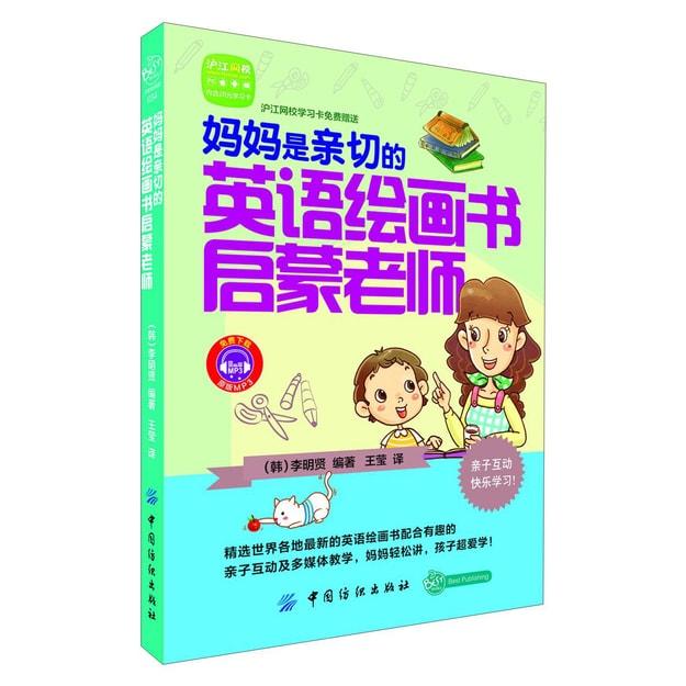 商品详情 - 妈妈是亲切的英语绘画书启蒙老师(附学习卡1张) - image  0