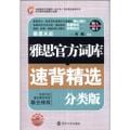 雅思官方词库速背精选(分类版)(附光盘1张)