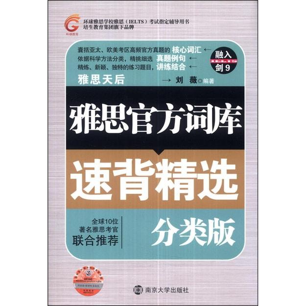 商品详情 - 雅思官方词库速背精选(分类版)(附光盘1张) - image  0