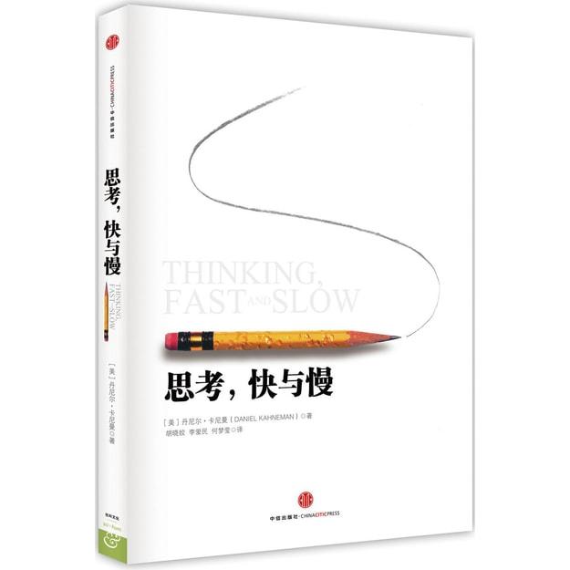 商品详情 - 思考,快与慢 - image  0