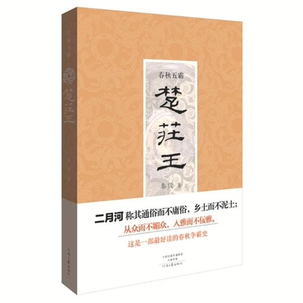 商品详情 - 春秋五霸:楚庄王 - image  0