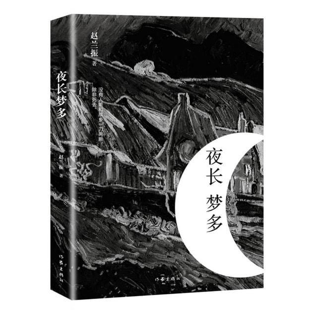 商品详情 - 夜长梦多 - image  0