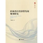 八桂学人文库  桂林沿江经济带发展规划研究