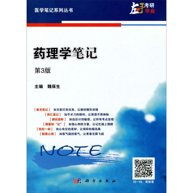 商品详情 - 医学笔记系列丛书:药理学笔记(第3版) - image  0