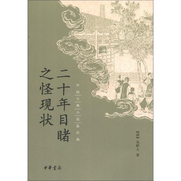 商品详情 - 中国古典小说最经典:二十年目睹之怪现状 - image  0