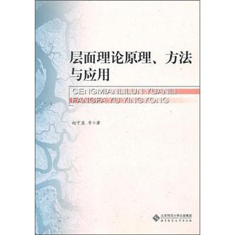 层面理论原理、方法与应用