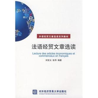 外语经贸文章选读系列教材:法语经贸文章选读