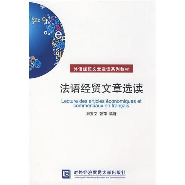 商品详情 - 外语经贸文章选读系列教材:法语经贸文章选读 - image  0