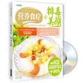 中映·良品:营养食疗+排毒美颜(附VCD光盘)