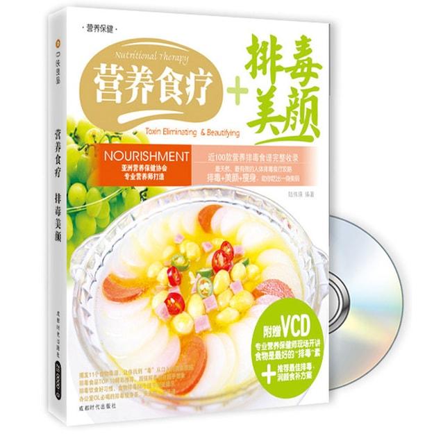 商品详情 - 中映·良品:营养食疗+排毒美颜(附VCD光盘) - image  0