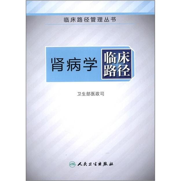 商品详情 - 临床路径管理丛书·肾病科临床路径 - image  0