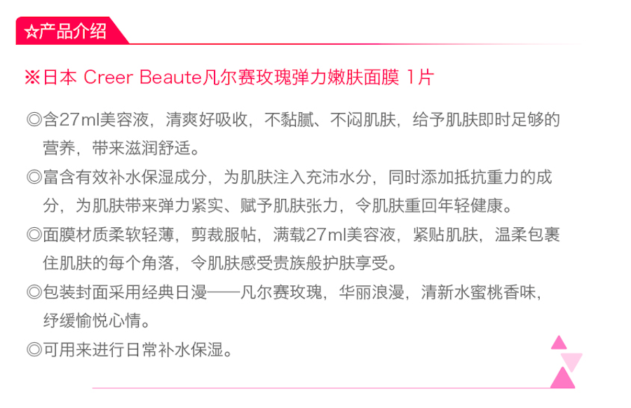 日本CREER BEAUTE 凡尔赛玫瑰 润透亮弹力保湿面膜 #蜜桃香 单片
