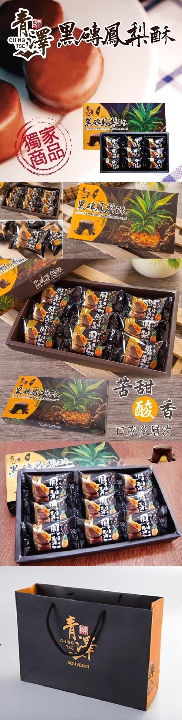 [台湾直邮]      台东青泽 黑砖凤梨酥 180g 9入