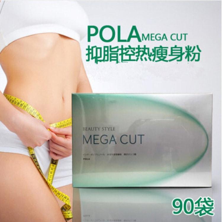 日本POLA 宝丽 美伽控糖脂膳食冲剂 90包 边吃变瘦卡路里热控