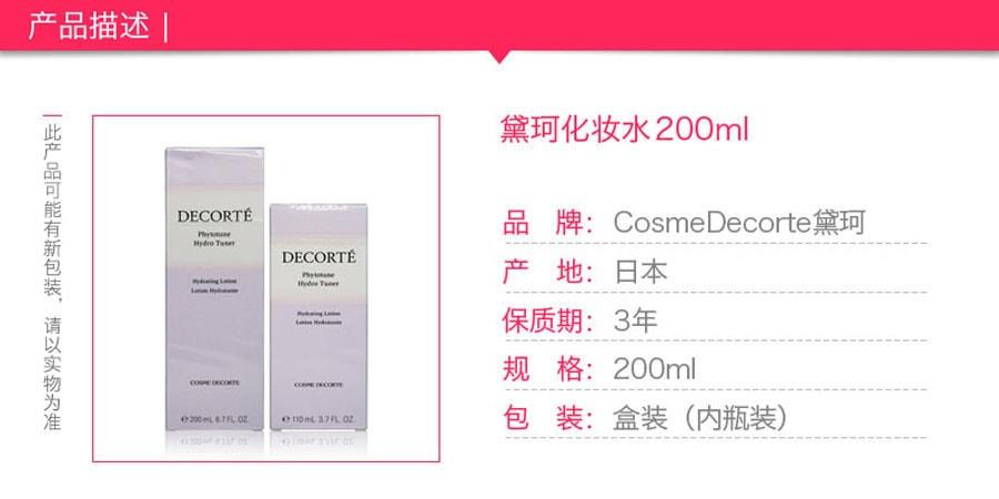 【日本直邮】DECORTE黛珂Phytotune植物韵律 保湿化妆水 200ml