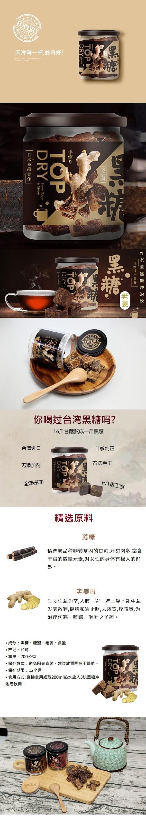 [台湾直邮] 顶级干燥 手工老姜黑糖 200g