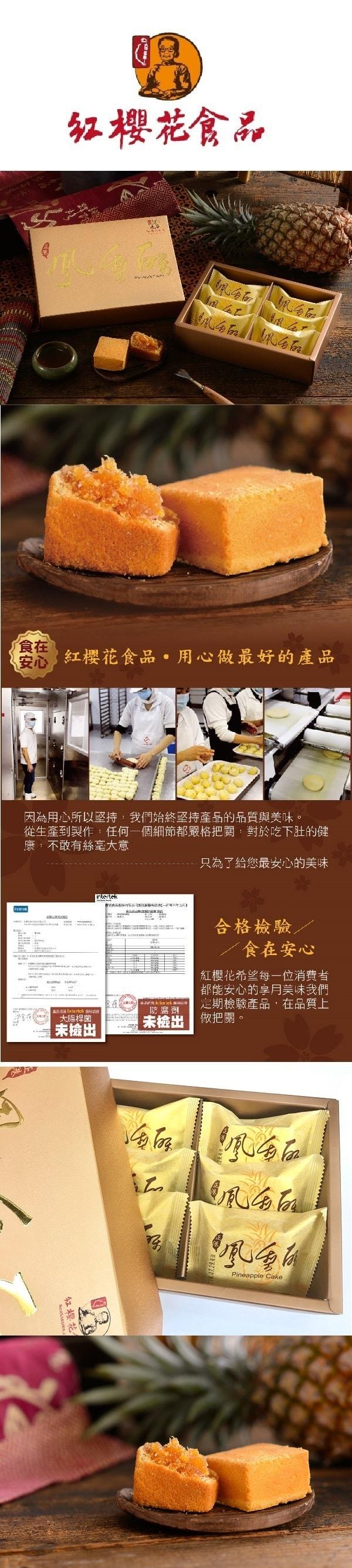 [台湾直邮]      红樱花 凤梨酥礼盒300g 6入/盒