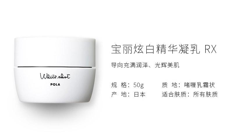 日本POLA 药用美白淡斑面霜 50g 祛斑美白