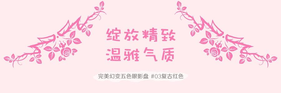日本CANMAKE井田 完美幻变五色哑光眼影盘 #03复古红色 3.3g 勃艮第色 平价268