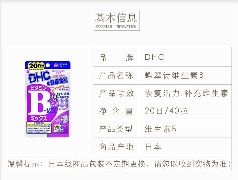 日本DHC 维生素B 40粒入