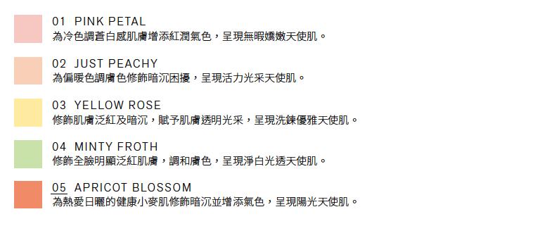 日本THREE 天使焕采修饰乳霜SPF22/PA+++ #04Minty Froth 30g
