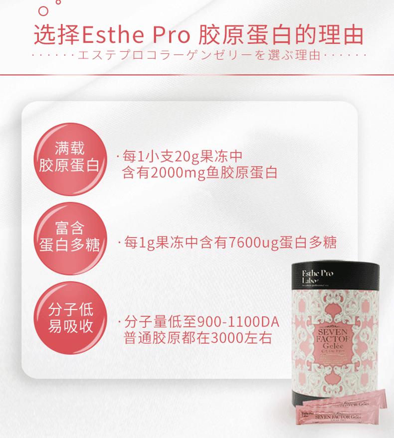 日本ESTHE PRO LABO 酵素鲑鱼高浓度胶原蛋白果冻 30条入 600g