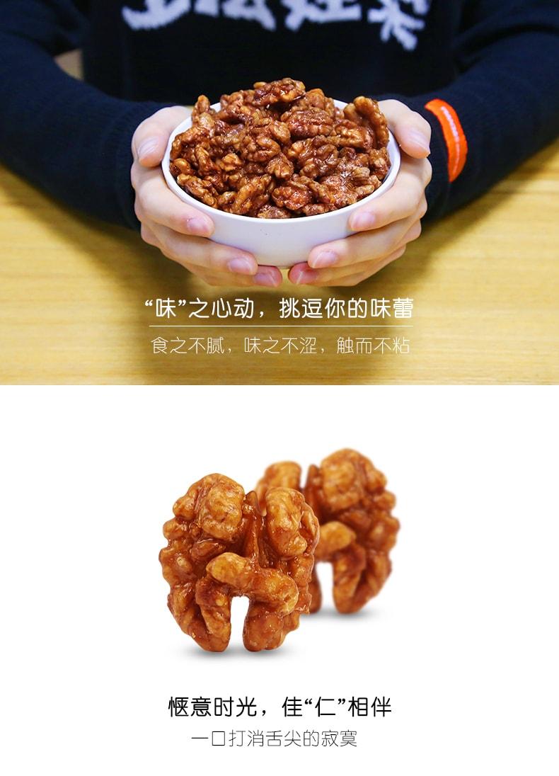 【中国直邮】秋滋叶 琥珀核桃仁 138g