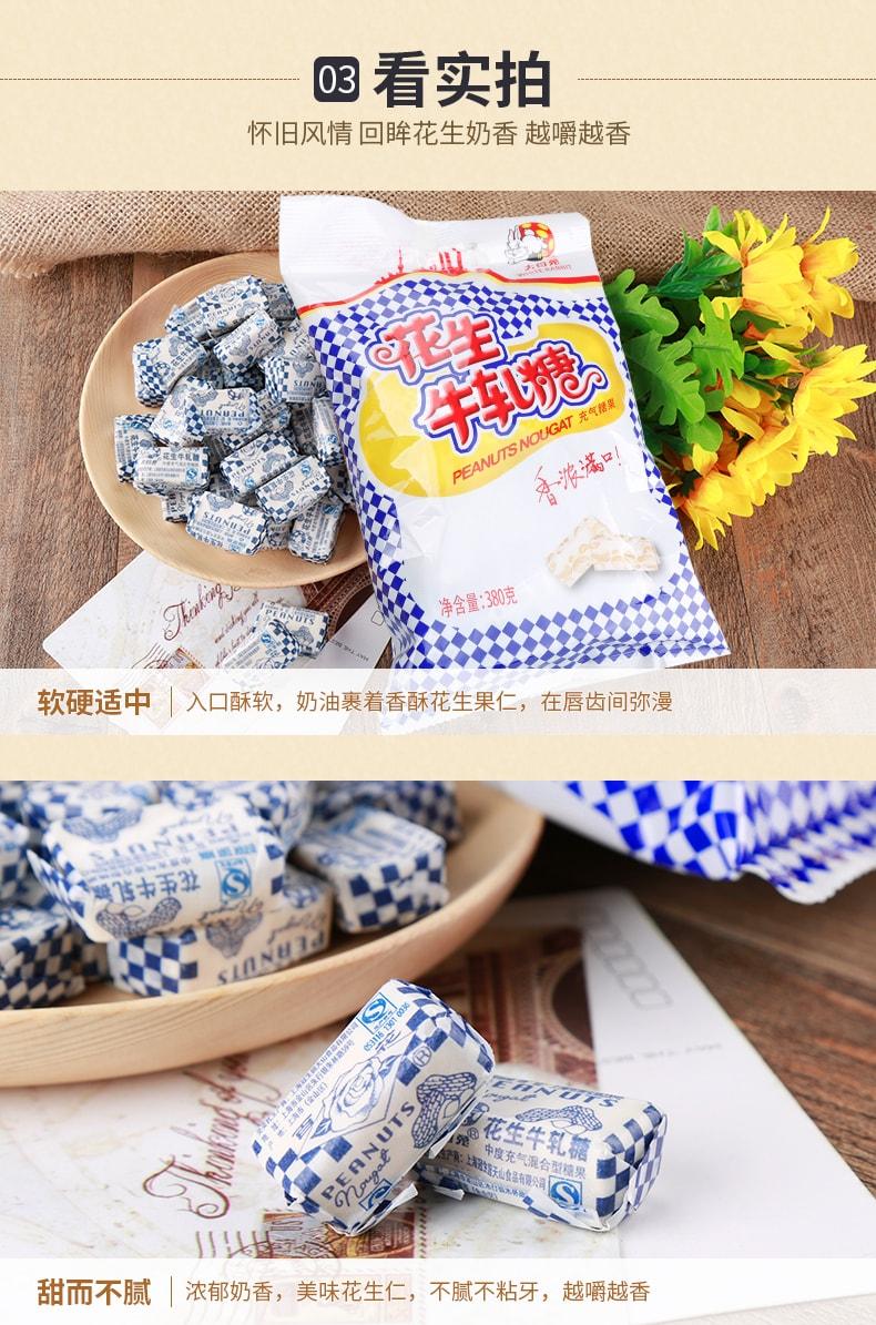 【中国直邮】大白兔 花生牛轧糖380g