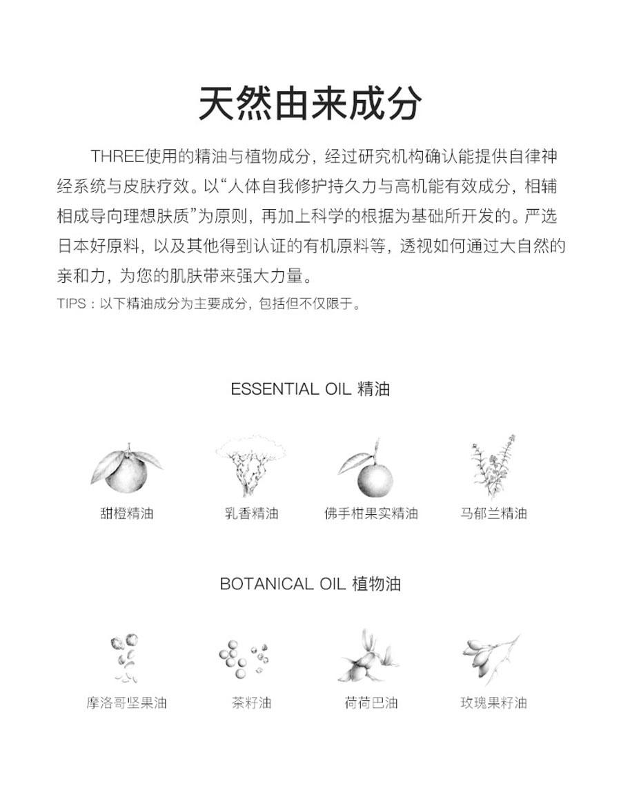 【日本直邮】THREE 平衡精萃卸妆油 温和无刺激深层清洁200ml