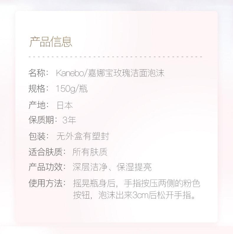 日本KANEBO EVITE 玫瑰花泡沫洗面奶 150g 滋润温和不紧绷