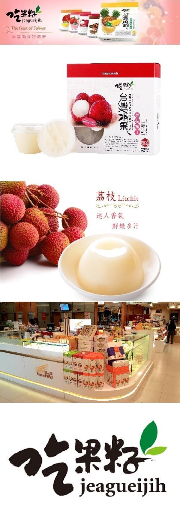 [台湾直邮] 吃果籽 荔枝布丁100g 4入