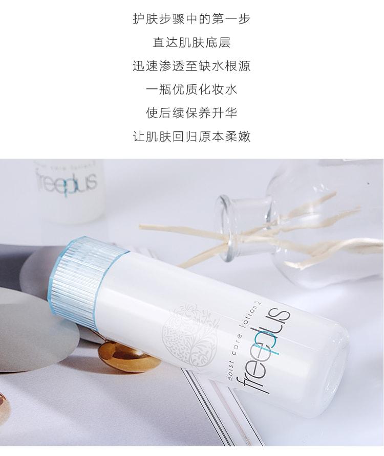 日本KANEBO佳丽宝 FREEPLUS #2保湿修护柔润化妆水 130ml 敏感肌专用