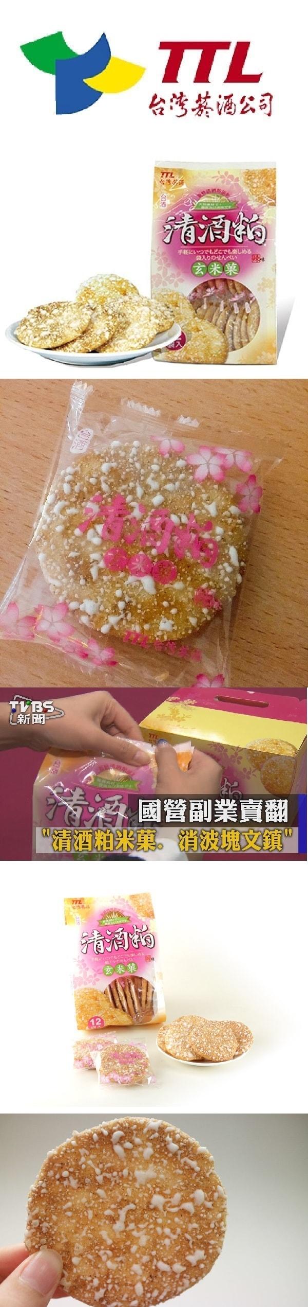 [台湾直邮]     台酒 清酒粕玄米果 辣味 150g/袋