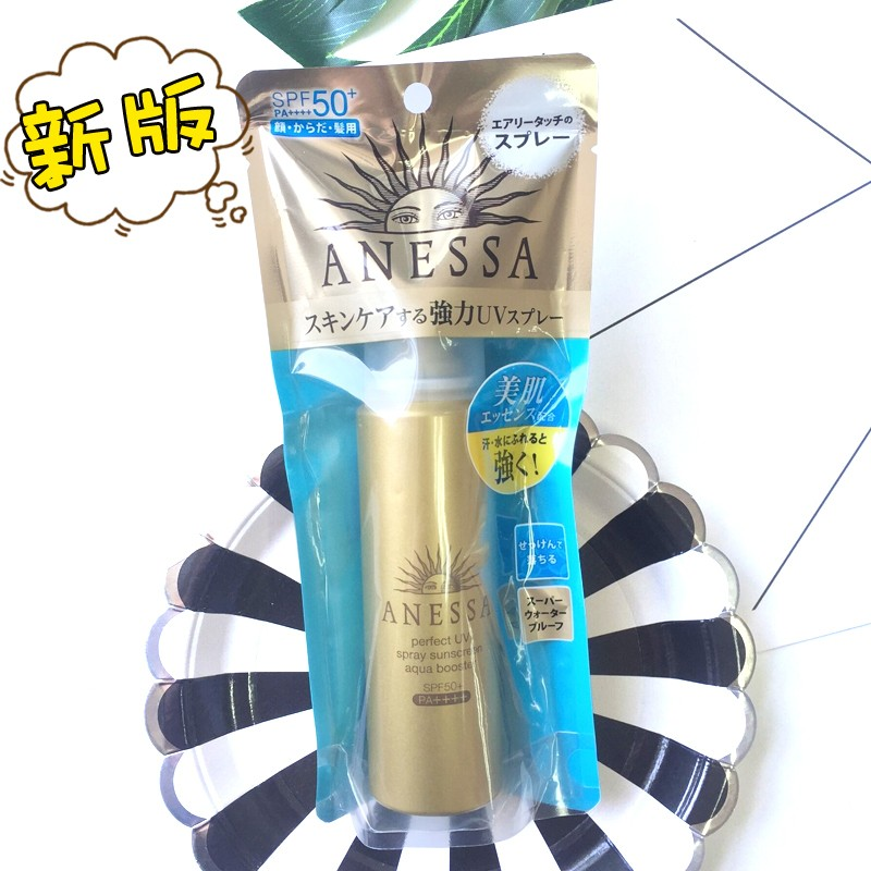 日本SHISEIDO资生堂 ANESSA安耐晒2018金瓶防晒喷雾全身超强防晒防水SPF50