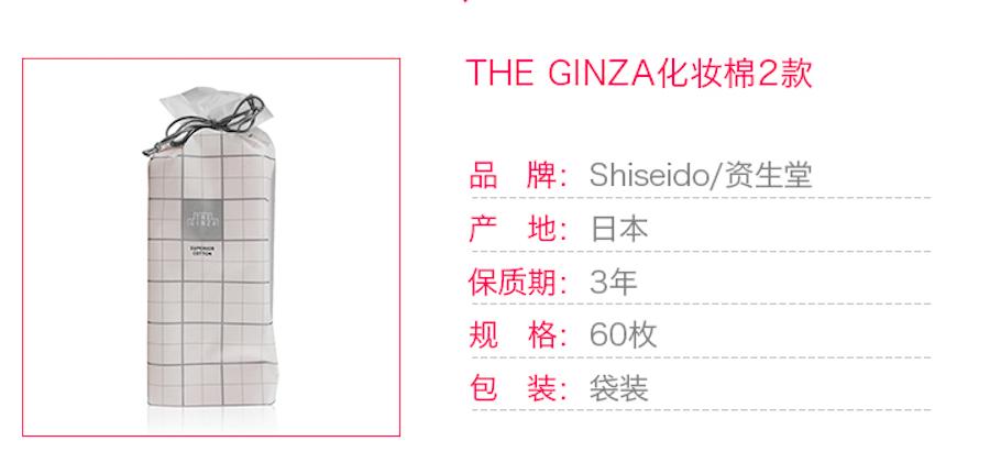 THE GINZA 资生堂银座 贵妇化妆棉 【淡粉色】水乳专用 60枚入