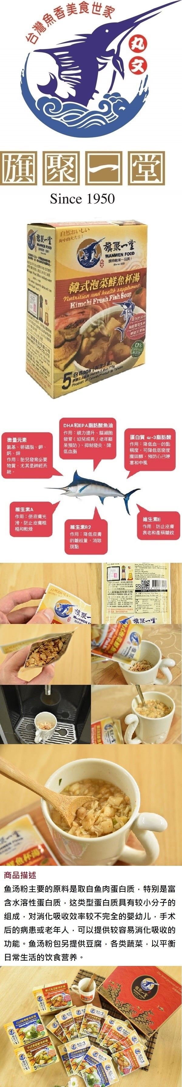 [台湾直邮]     台湾丸文 旗聚一堂 鲜鱼杯汤 韩式泡菜 75g 5入