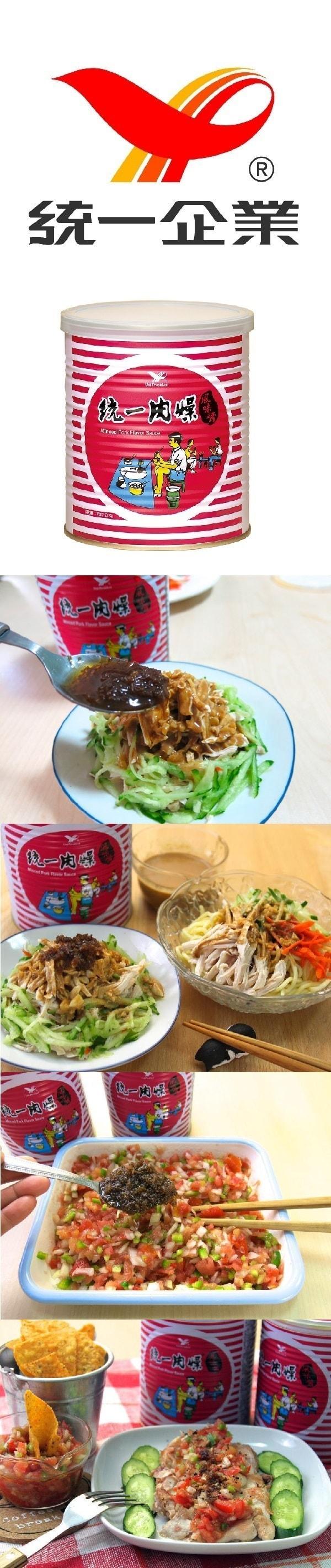 [台湾直邮]台湾统一 肉燥风味酱 737g/罐