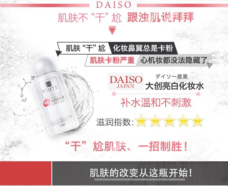 DAISO 药用大创美白化妆水 120ml